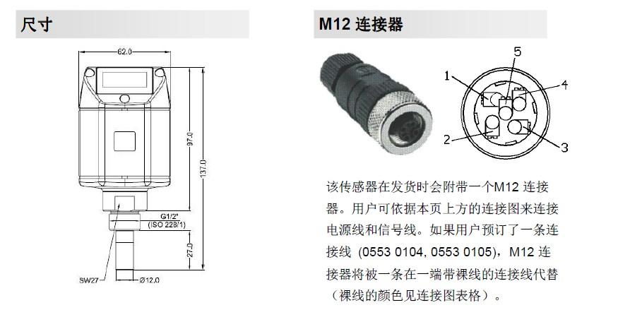 S201尺寸图