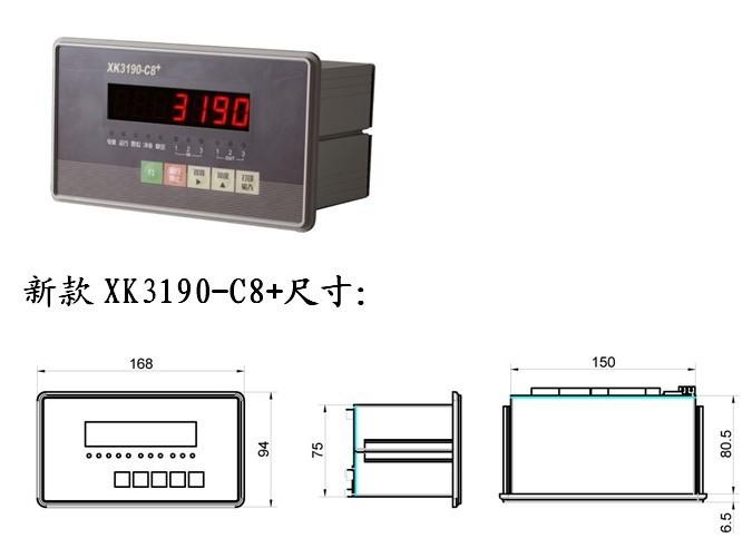 耀华电子秤传感器接线图