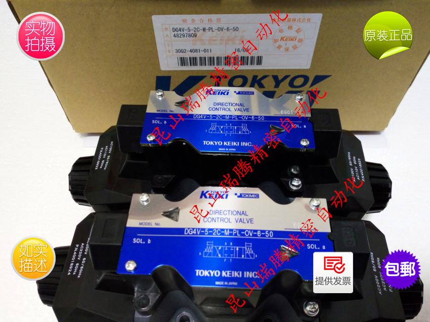 DG4V52CMPL0V650 东京计器电磁阀 DG4V-5-2C-M-PL-0V-6-50 日本TOKYO-KEIKI