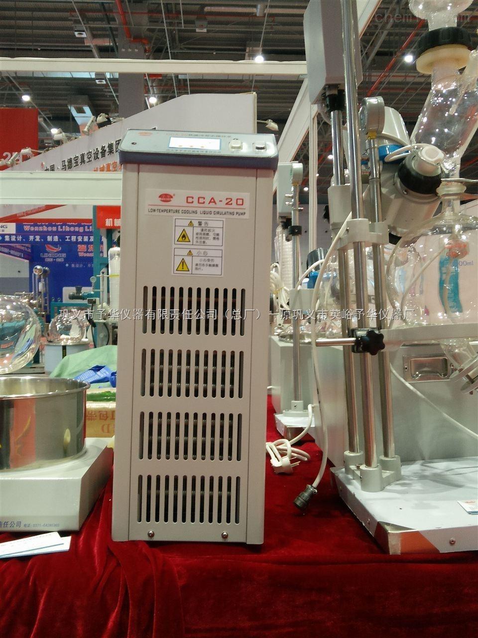 CCA-20低温冷却液循环泵