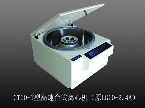 GT10-1台式高速离心机