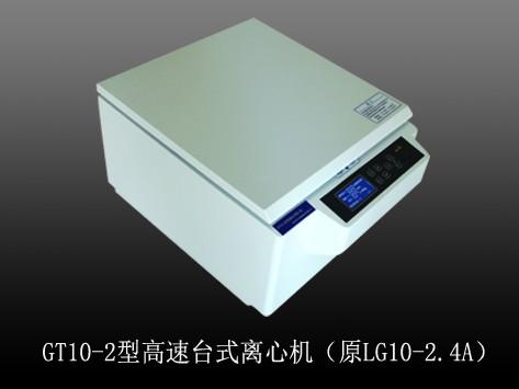 GT10-2台式高速离心机