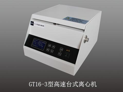 GT16-3台式高速离心机