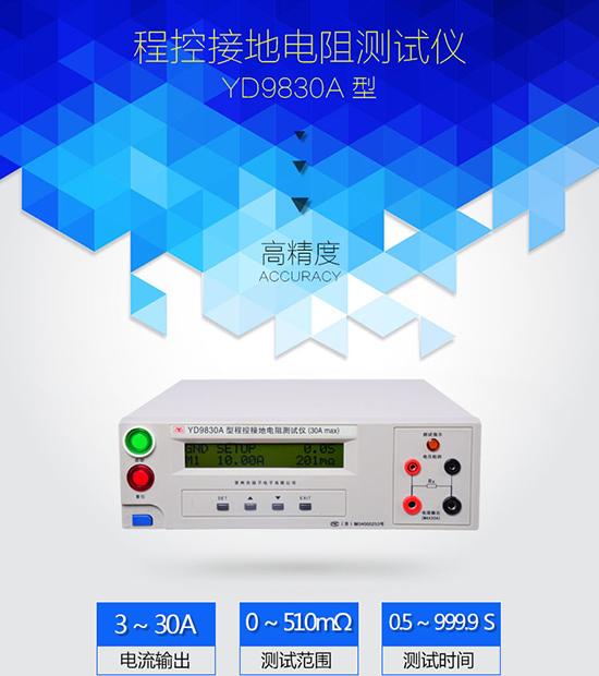 <strong><strong>常州揚子YD9830A接地電阻測試儀</strong></strong>