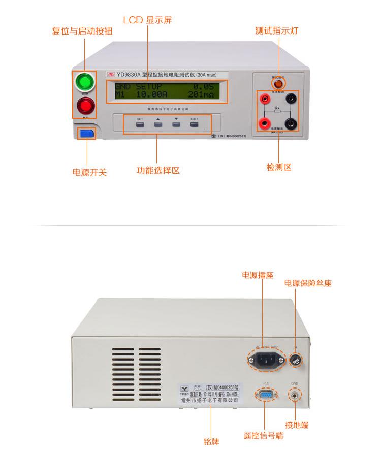 常州揚子 YD9830A 接地電阻測試儀