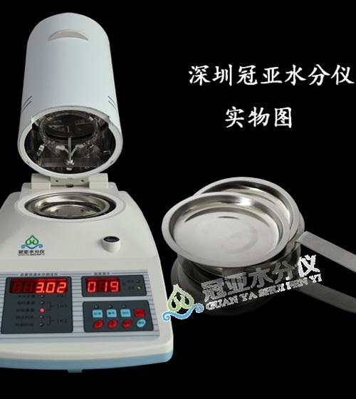 塑胶颗粒水分检测仪