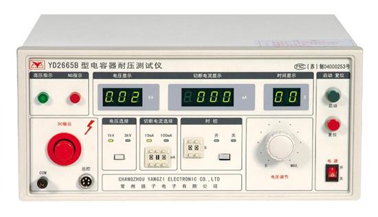 <strong><strong>常州扬子 YD2665B 电容器耐电压测试仪</strong></strong>