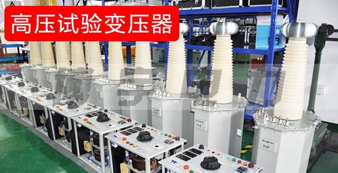 高压试验变压器是在yd(jz)系列试验变压器的基础上按照国家标准《jb/t