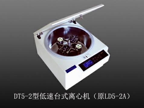 实验室离心机DT5-2