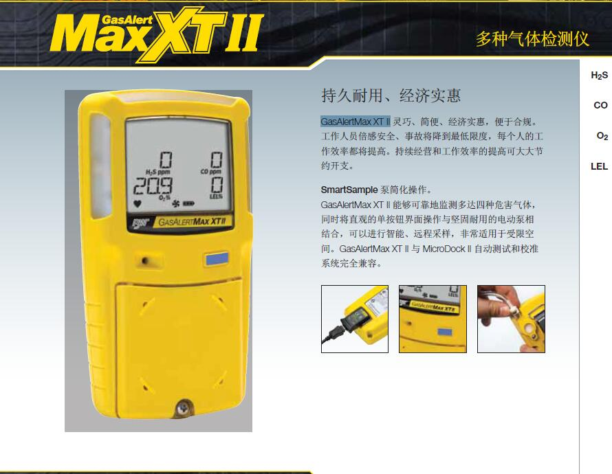BW泵吸式四合一气体检测仪XT4