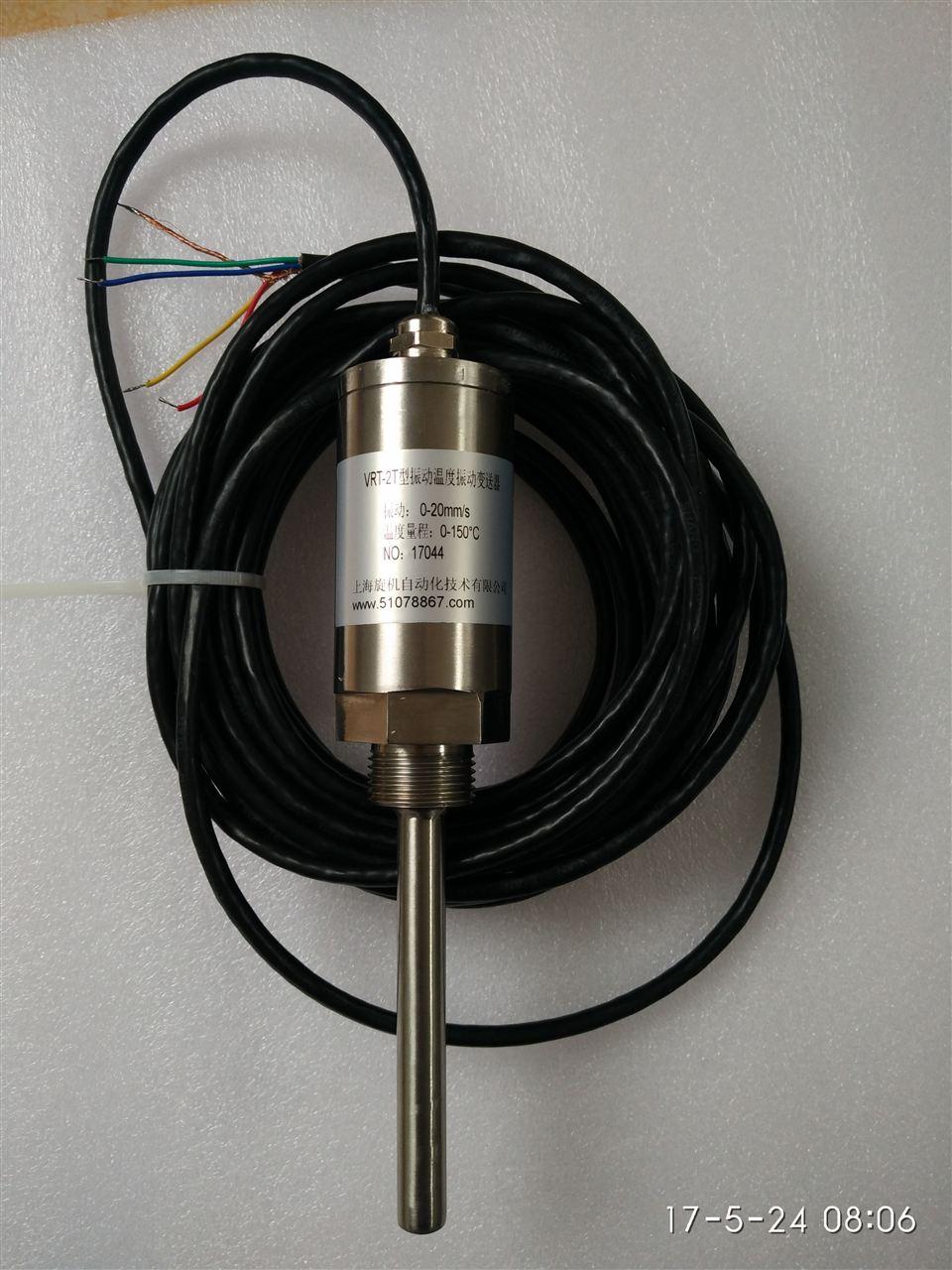它的两路4~20ma输出信号分别与被测物体振动速度的真有效值(烈度)和