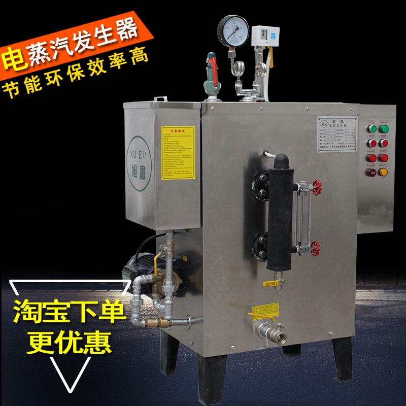 商用电热蒸汽发生器全自动小型不锈钢立式工业36kw电加热蒸气锅炉