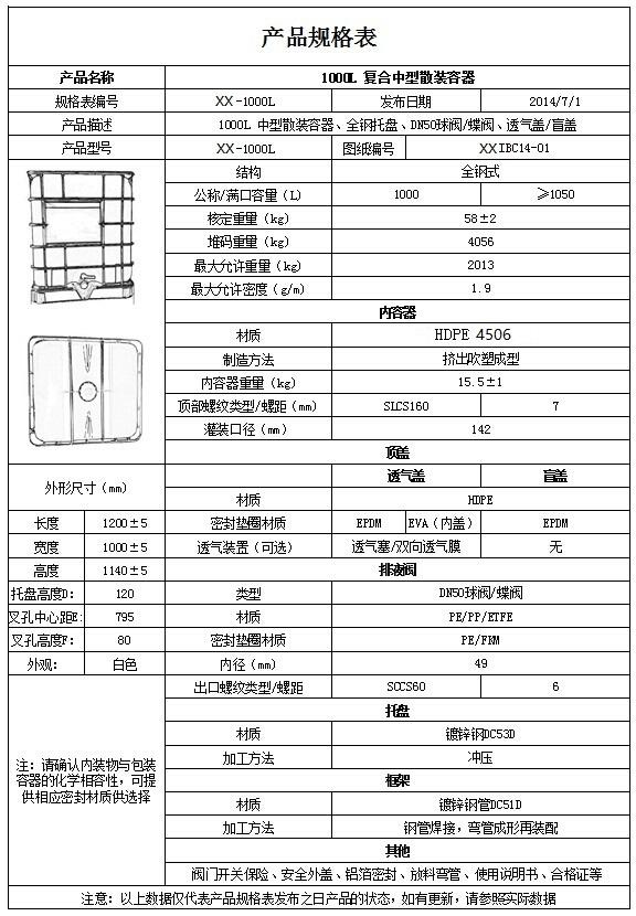 吨桶产品规格表