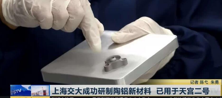 成功研制陶铝新材料