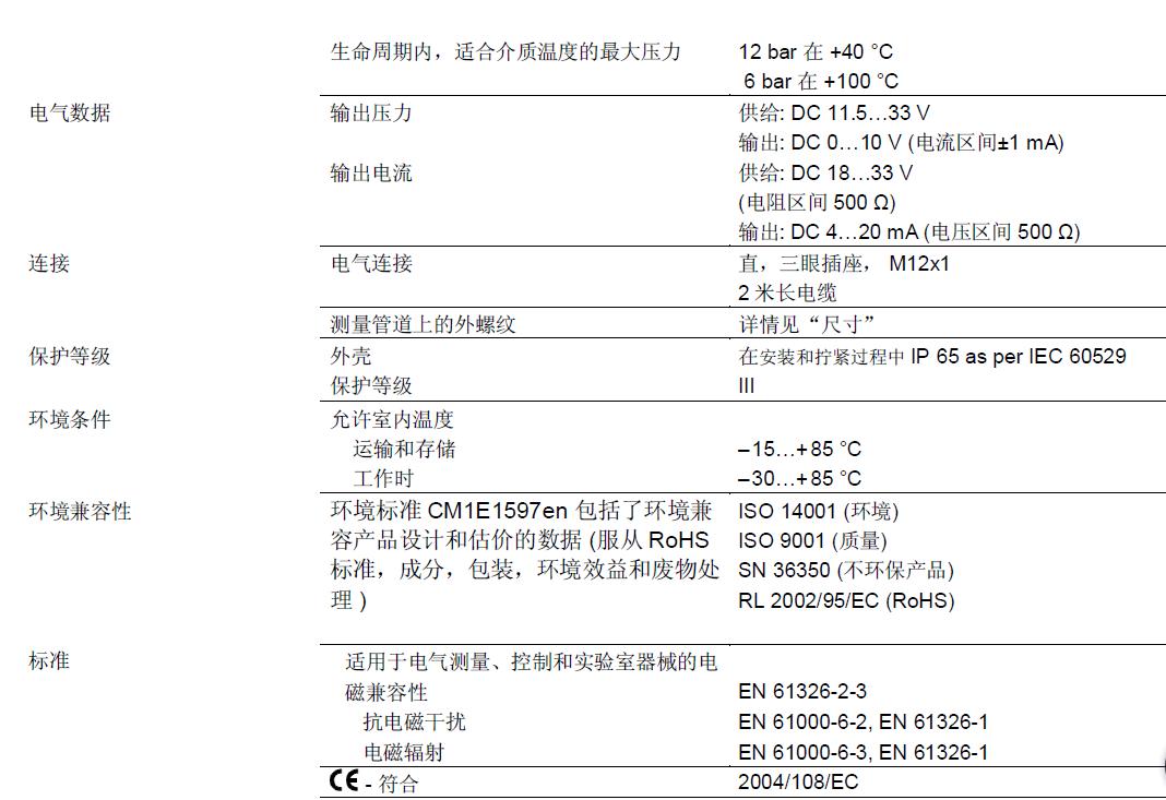 西门子水流传感器qve2100.015
