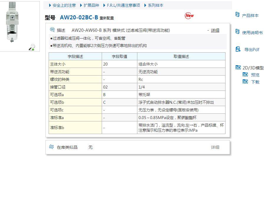 AW2000-02D-16