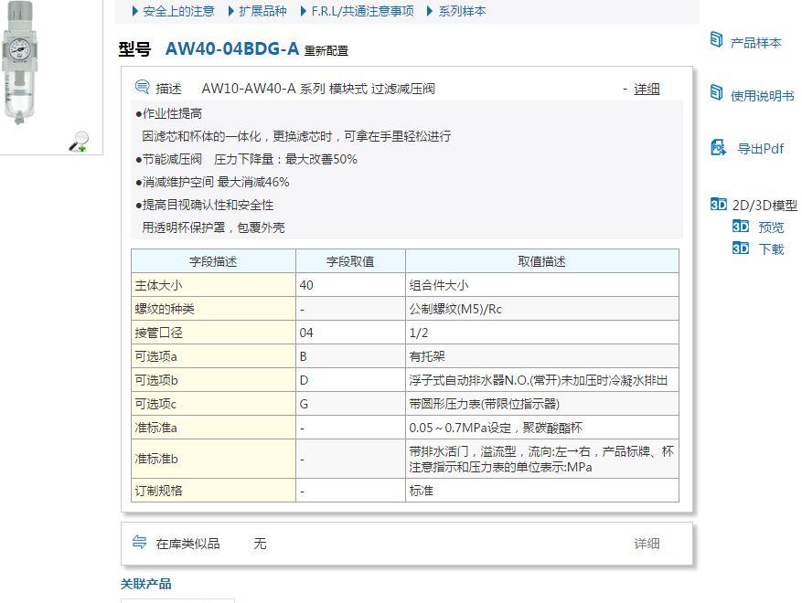 AW40-04D-X465B快速報價現貨
