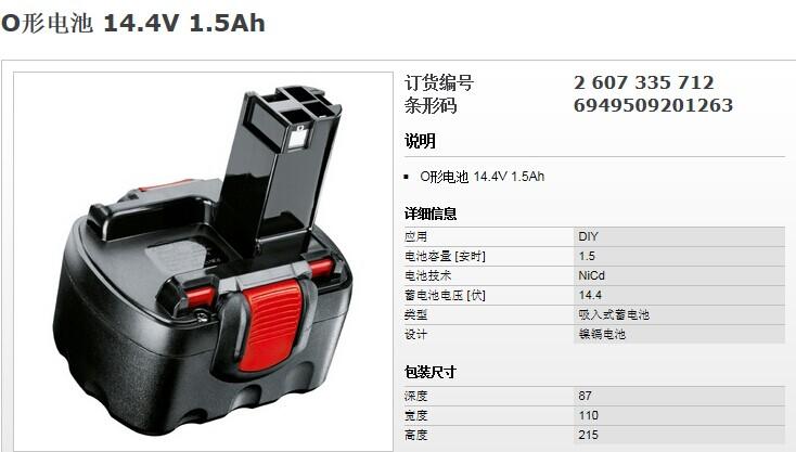 9.6v博世镍铬充电电池及充电器