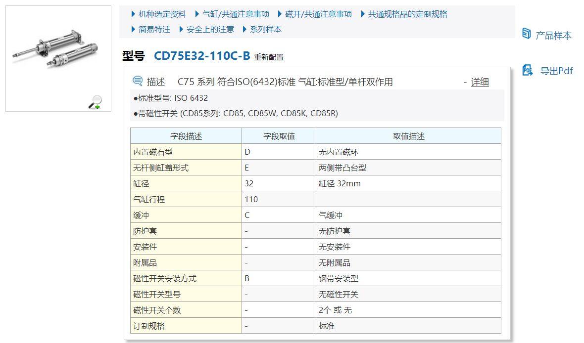 SMC氣動元件L-CD75E32-5-B