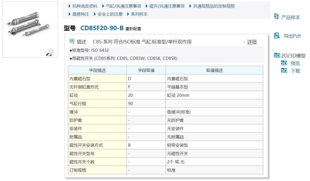 CD85F20-20-B