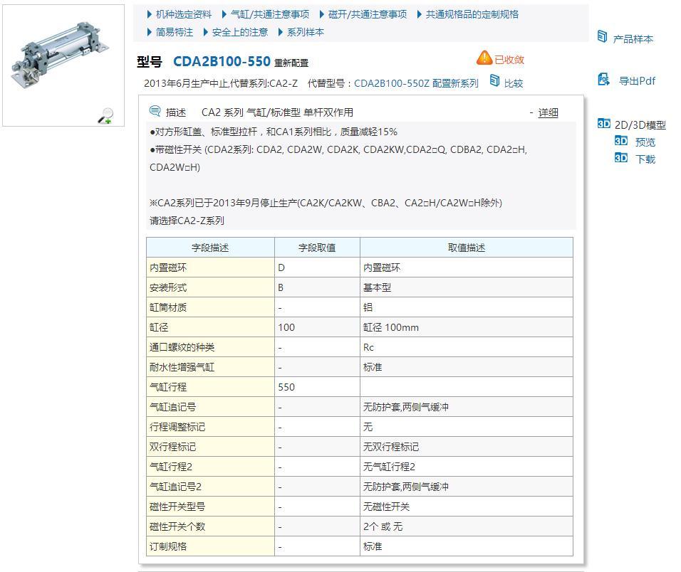 L-CDA1BN63-35