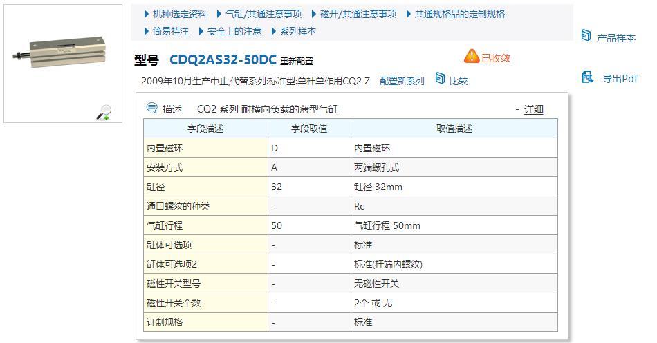 SMC气动元件L-CDQ2AH63-75D