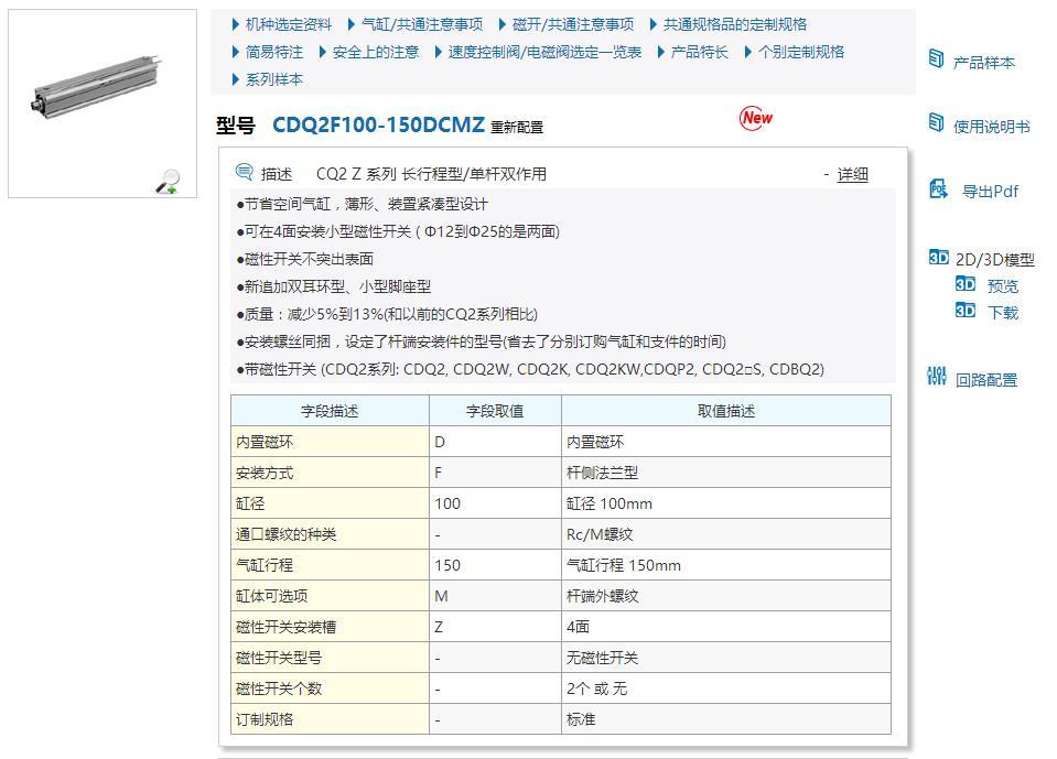 CDQ2F16-30D-XC8快速报价资料