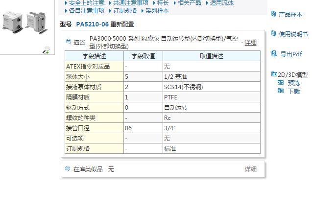 PA2210-02资料和报价