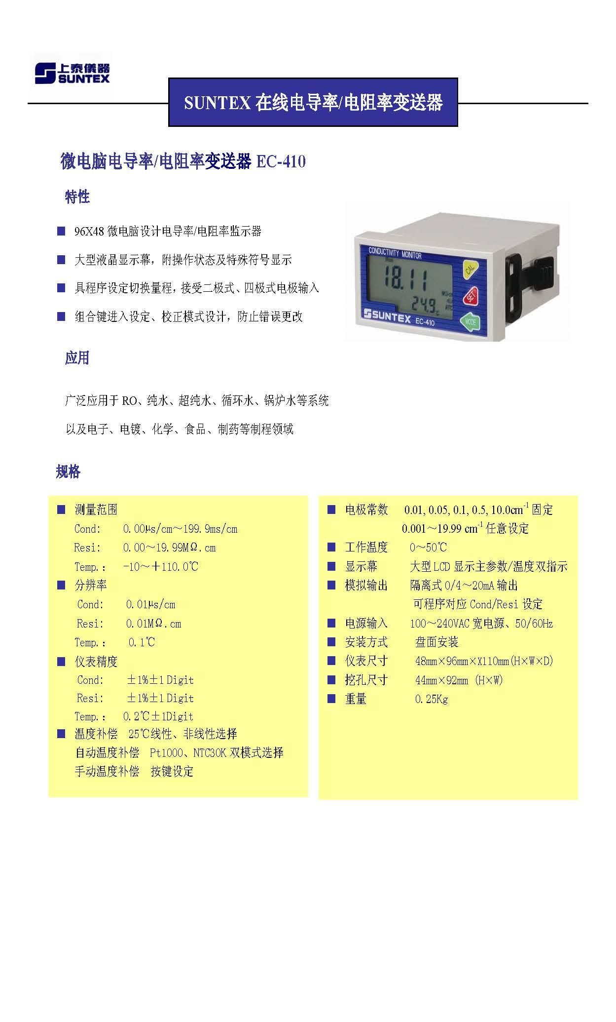 EC410电导率仪