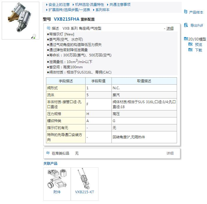 现货气动元件VXD2130-04-3DLR1
