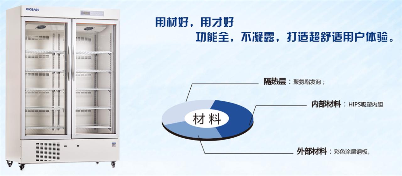 byc-160 博科药品冷藏箱风冷结构设计