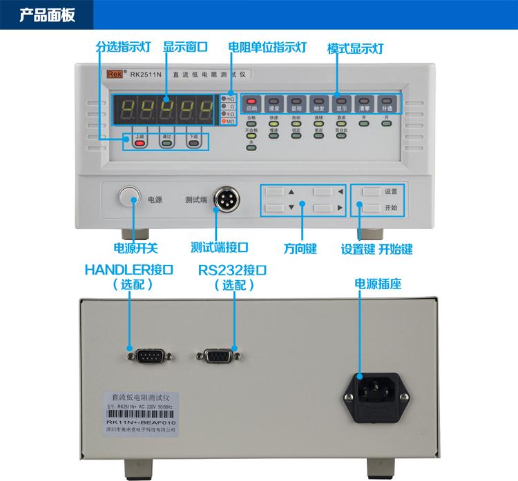 rk2511n 美瑞克电子直流低电阻测试仪