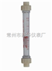 LZB-15S型塑料管转子流量计