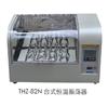 THZ-82N上海跃进THZ-82N恒温振荡器 摇床