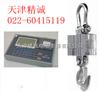 天津吊秤厂20吨无线电子吊秤