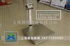 TCS松江500公斤报警平台秤,开关控制台秤价格