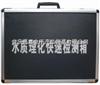 SL-12水質理化快速檢測箱、水質安全檢測箱、水質檢測箱