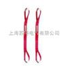 WSEED015扁平吊装带(单层双眼)