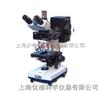 XSP-13C荧光生物显微镜  上海上光三目生物显微镜