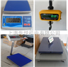 建湖县电子秤&厂家销售地址&带防风罩电子称价格