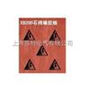 XB200/石棉橡胶板