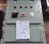 LBQJ-75KW防爆自耦减压电磁起动箱IIB、IIC