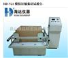 HD-A521模拟汽车震动测试仪