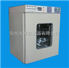 GSX-DH50-JBS智能隔水式恒温培养箱