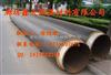 dn400大量订做聚氨酯直埋保温管,聚氨酯直埋保温管的厂家直销