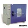YHG-600-S-II远红外快速干燥箱/上海跃进数显快速干燥箱
