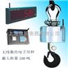 ocs 電子吊秤(吊鉤秤(行車吊磅(Z新吊秤型號 旋轉式電子吊秤