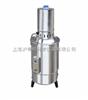 YA*ZDI-40断水自控电热蒸馏水器/上海申安40L电热蒸馏水器