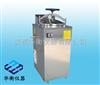 YXQ-LS-100AYXQ-LS-100A立式压力蒸汽灭菌器
