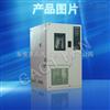 高低温交变试验箱/高温低温试验箱/试验箱